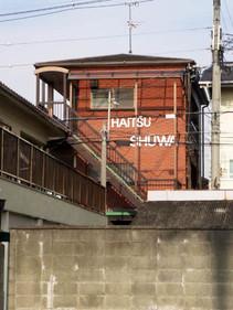Haitsu1