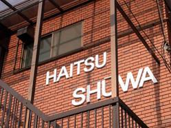 Haitsu2