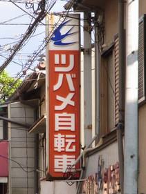 Tsubameb1