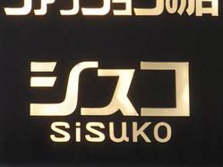 Sisuko2