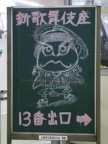 Shinkabu1