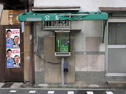 Koshudenwa2