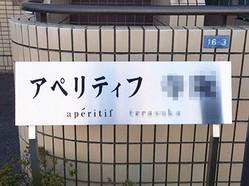 Aperitif2