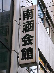 Minamisake2