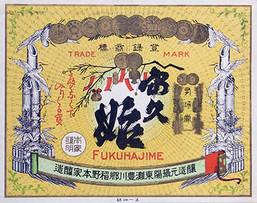 Fukuhajime