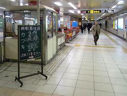 Shinkabu9