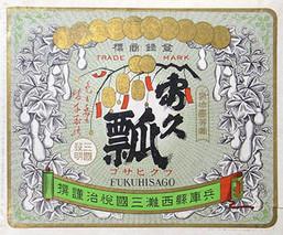 Fukuhisago