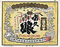 Fukumusume