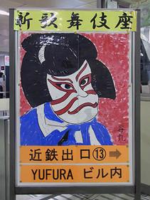Shinkabu14
