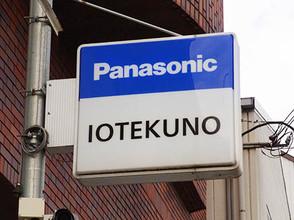 Iotekuno2