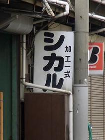 Shikaru1