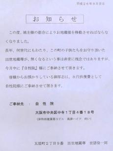 Shussejizo2