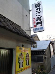 Morikago2