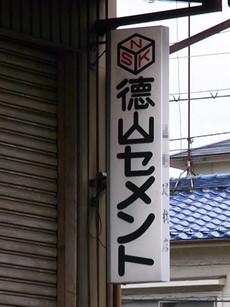 Tokuyama1