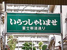 Fujishin2