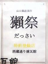 Dassakari2