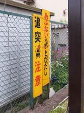 Tobitsui2