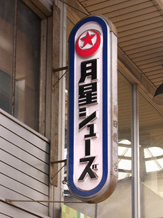 Tsukiboshi2