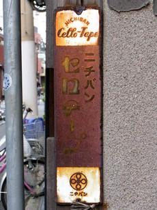 Cellotape1