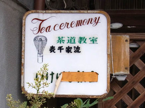 Teaceremony2