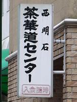 Sakado