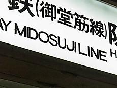 Midosuji2