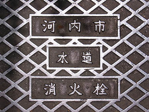 Kawachishi2