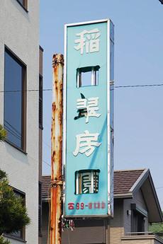 Inasui2