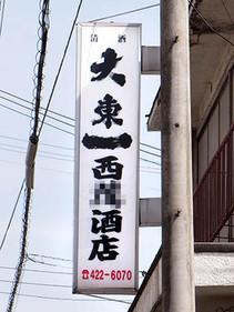 Daitoichi1