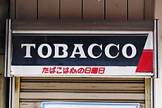 Tobaccosunday1
