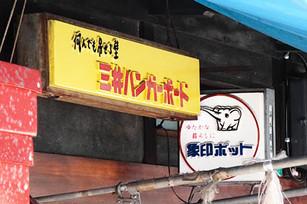 Mitsuizo1