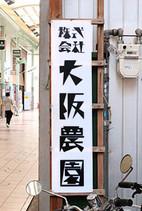 Osakanoen1