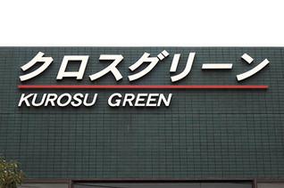Kurosu2