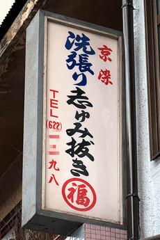 Shumi1