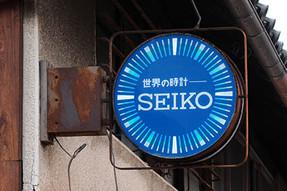Seiko2