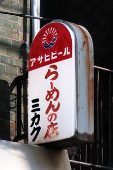 Mikaku1