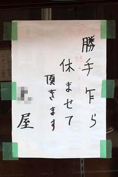 Kettesugi1