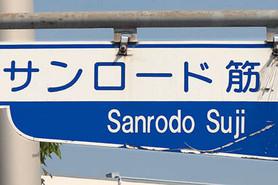 Sanrodo3