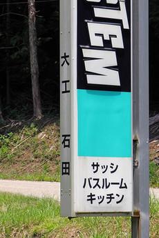 Daikuishida3