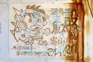 Kotobukicho3c