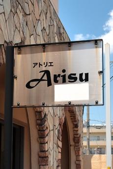 Arisu2