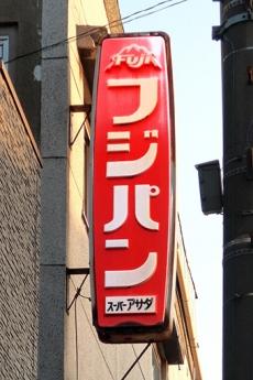Fujipan2