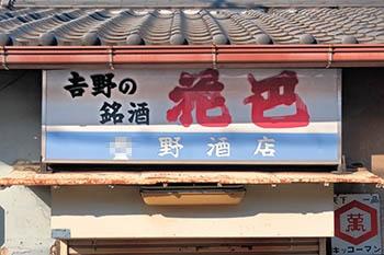 Hanatomoe1