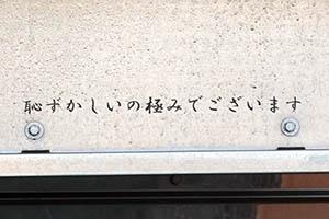 Hazukiwa2
