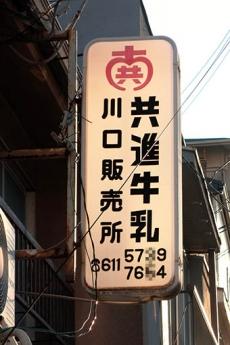 Kyoshin2