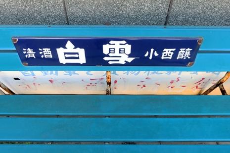 Nakahashi3