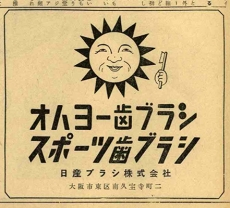 Nissanburashi3