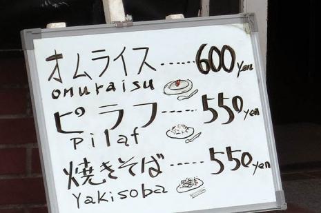 Omuraisu2