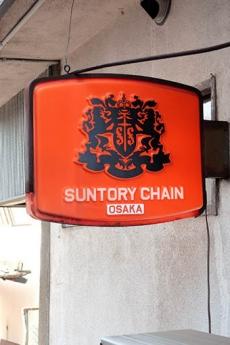 Suntory_chain1