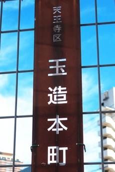 Tamatsukuri4a